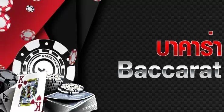 เล่นบาคาร่า กับช่องทางการเข้าเล่นกับค่ายดังเซ็กซี่บาคาร่า บนเว็บ FIFA55